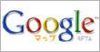 Googleマップ利用