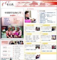 中国留学サイト