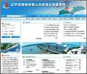 遼寧沿海経済帯人力資源公共服務